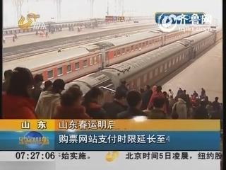 山东春运6日启大幕 济南火车站省外票源紧张