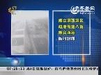 最新消息:山东部分高速路口因施工封闭