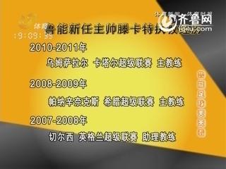 齐鲁劲体育:走近鲁能新帅腾卡特