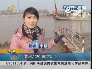 济南:黄河沉车 成功出水
