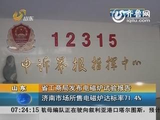 山东发布电磁炉实验报告 济南达标率超7成