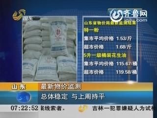 山东省最新物价监测:总体稳定 与上周持平