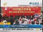 烟台:贺年会活动精彩纷呈