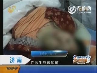 济南:女子吞200片安眠药