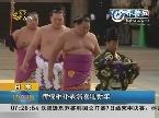 日本:传统相扑表演喜迎新年