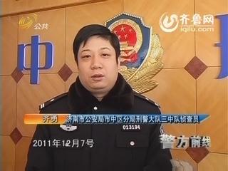 济南:山寨服务器网游牟暴利 警方一窝端