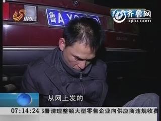 """济南:高价买来""""偷车宝"""" 白搭两千也被抓"""