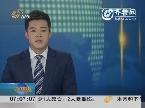 广电总局:剧集中间广告偏长 还需减短