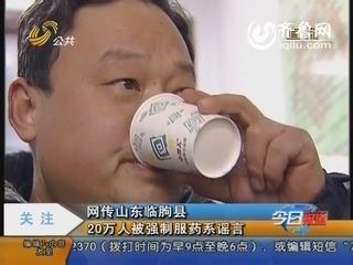 网传山东临朐县20万人被强制服药系谣言