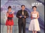 第23届世界模特小姐大赛国际总决赛