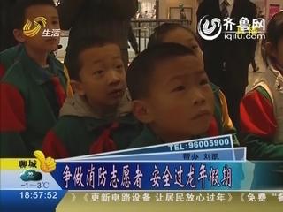 济南:雏鹰小队 争做消防志愿者