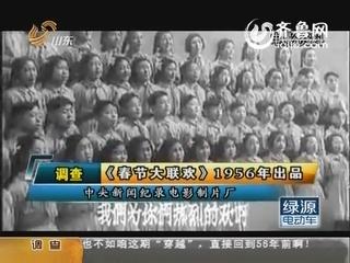 解读电影《春节大联欢》讲述共和国最早的春晚