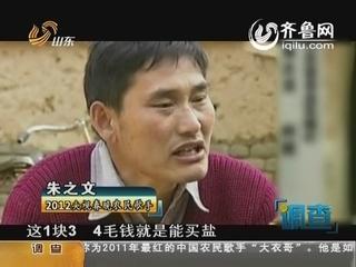 """""""大衣哥""""的春晚路(下)"""