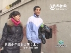 心愿直通车:长跑少年的泰山梦(上)