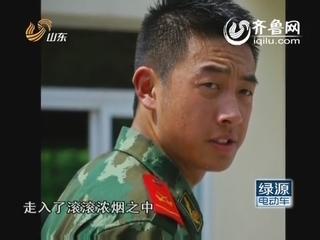 烈火中永生—莱阳籍消防员孙茂辉救火牺牲