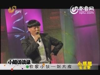 小超访谈录:农家小伙——刘大成(下)