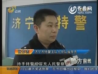 """济宁:""""小姐""""遭假警察拍裸照敲诈"""