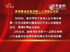 刘慧晏当选淄博市人大常委会主任