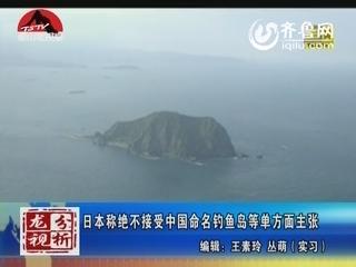 龙视分析:日本称绝不接受中国命名钓鱼岛等单方面主张