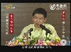 龙的传人:山东籍清代名医黄元御的故事