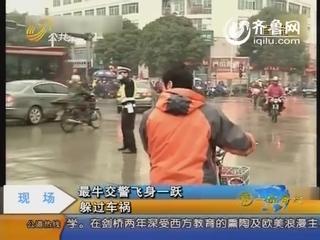 南宁:最牛交警飞身一跃 躲过车祸