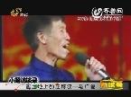 小超访谈录:黑土地上的庄稼汉——马广福