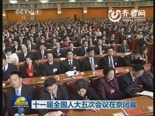 十一届全国人大五次会议在京闭幕
