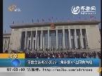 北京:住鲁全国政协委员 满怀信心迈向新辉煌