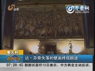 意大利:达·芬奇失落的壁画终现踪迹