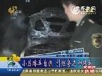 济南阳光100小区停车场的一辆轿车突然自燃 引燃旁边两辆车