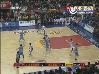 2011/2012CBA总决赛第二场 广东东莞银行VS北京金隅(第一节)