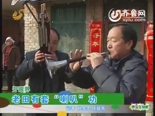 视频:单县:张着嘴吹唢呐