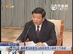 山东省政府组织收看国务院第五次廉政工作会议