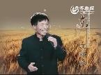 小超访谈录:黑土地上的庄稼汉马广福宣传片