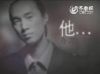 小超访谈录:人声低音炮赵鹏宣传片