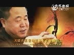 小超访谈录:寻根作家莫言宣传片