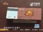 调查:盗刷购物卡案件揭秘