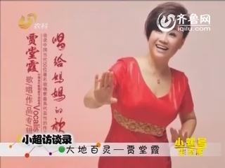 小超访谈录:大地百灵—贾堂霞