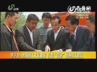 """济宁:加强组织文化建设 打造""""四讲""""优秀组工团队"""