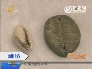 疑发现中国最早骨贝币