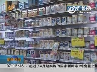 济南:  洋奶粉涨价幅度超CPI