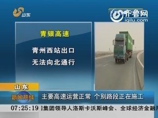 山东:主要高速运营正常 个别路段正在施工