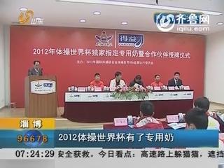 淄博:2012体操世界杯有了专用奶