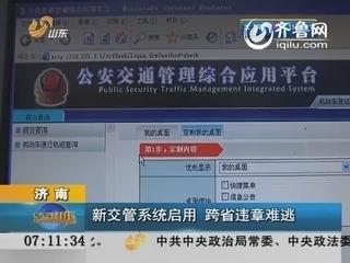 济南:新交管系统启用 跨省违章难逃