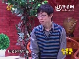 小超访谈录:书法博士—杜萌若