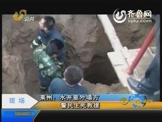 莱州:水井意外塌方 警民生死救援