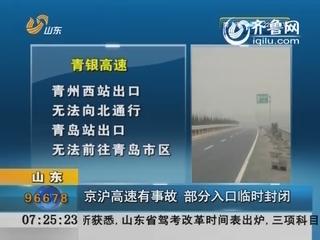 山东:京沪高速有事故 部分入口临时封闭