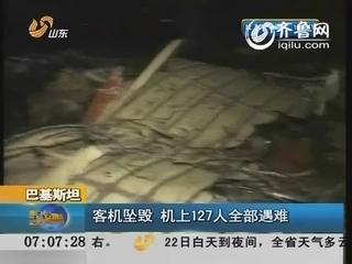 巴基斯坦客机坠毁 机上127人全部遇难