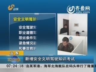山东:增加多项考试内容 申领驾照难度加大