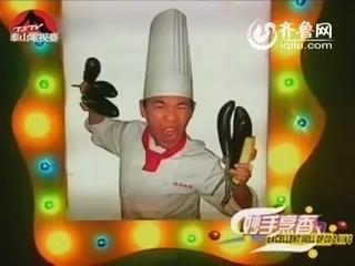 2012-04-12妙手烹香